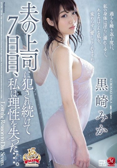 JUY-784 On The Seventh Day Of Being Violated By My Husband's Boss, I Lost All Sense Of Reason… Mika Kurosaki