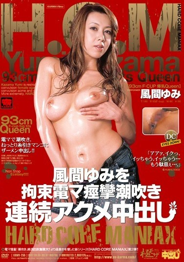 KRMV-255 Yumi Kazama Tied Up With a Big Vibrator – Continuous Squirting Overload and Creampies HARD CORE MANIAX