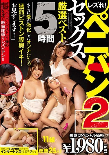 LZBS-043 Go Les! The Best Of Strap-On Dildo Sex, 5 Hours 2. The Love Between These Women Intensifies As They Fuck Passionately And Have Vaginal Orgasms! Watch!