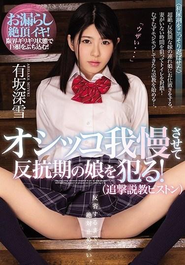 MIAA-029 Making A Rebellious Daughter Hold Her Piss In And Raping Her! (Relentless Preaching Sex) Miyuki Arisaka