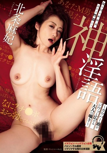 RASH-002 A Woman's Mouth Is An Erotic Genital. Divine Dirty Talk. Her Naughty Whispers Will Make You Leak Precum Maki Hojo