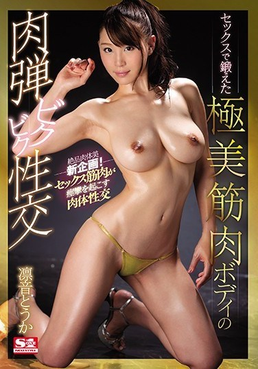 SSNI-263 Flesh Fantasy Twitching And Trembling Sex With An Exquisitely Beautiful And Muscular Body, Honed And Trained Through Sex Toka Rinne
