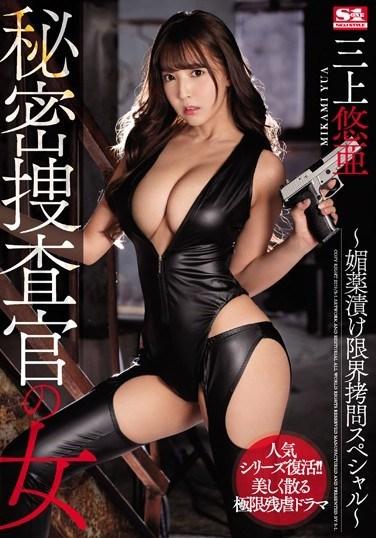 SSNI-409 The Female Undercover Investigator. Aphrodisiac And Brutal Torture Special. Yua Mikami