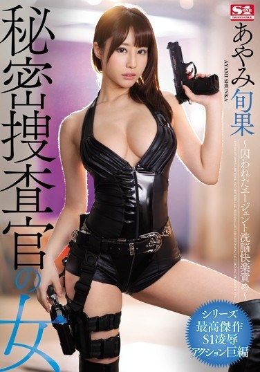 SSNI-426 Secret Woman Investigator: Captured Agent Brainwashed Into Sex Slave Shunka Ayami