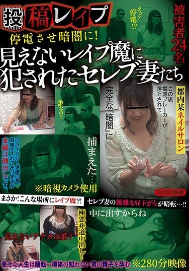 TURA-380 Posted Rape Video. Causing A Power Outage And Plunging The Room Into Darkness! Wealthy Married Women Who Were Fucked By Invisible Rapists. 24 Victims
