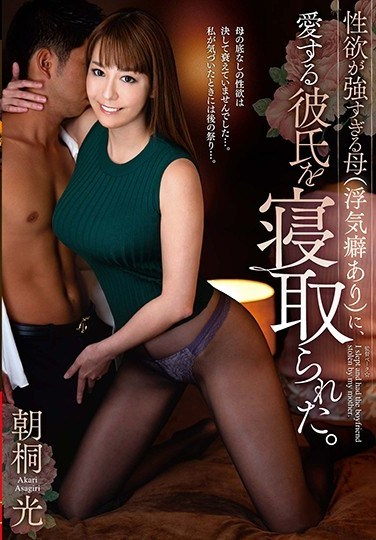 VEC-346 My Extremely Horny Mother (Known To Cheat) Fucked My Beloved Boyfriend. Akari Asagiri