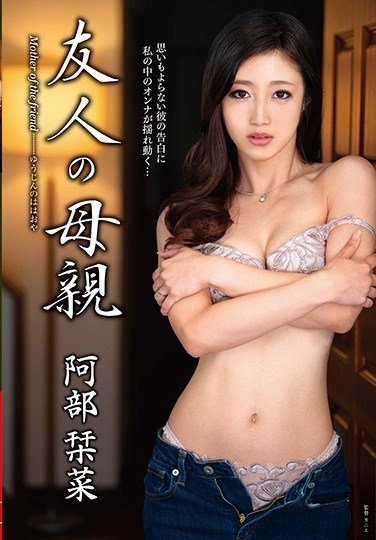 VEC-349 My Friend's Mother Kanna Abe