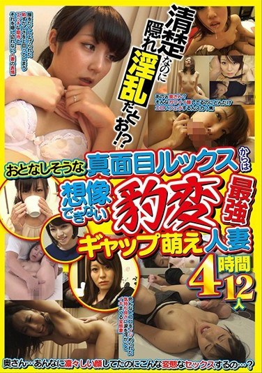 MBM-047 Though It Is Pure, It Is A Hidden Lewd! ?It Can Not Be Imagined From Serious Looks That Seems To Be Obscene Extreme Strongest Gap Moe Married Woman 4 Hours 12 People