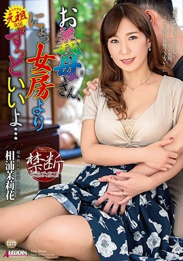 SPRD-1151 My Mother-in-law, It's Much Better Than My Wife … Aihana Rika