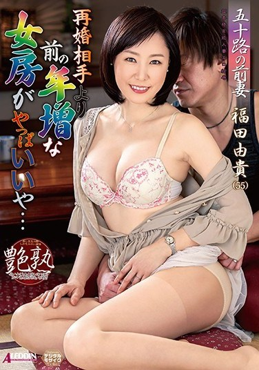 SPRD-1152 The Wife Who Is Older Than The Remarriage Partner Is Good After All … Yuki Fukuda