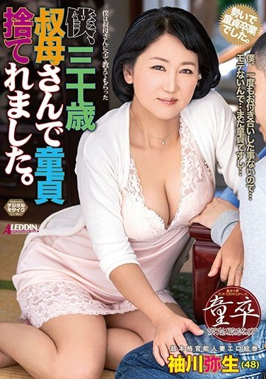 SPRD-1154 I Was Blessed With A Thirty-year-old Aunt. Seogawa Yayoi