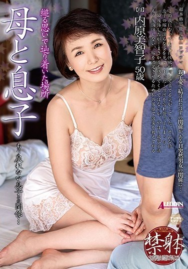 SPRD-1158 The Relationship Between The Mother And The Child Who Can Not Return Anymore Michiko Uchihara