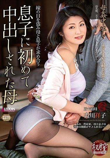 SPRD-1159 Mother Fucking Mother Furukawa Shoko Mother Cum First To Son