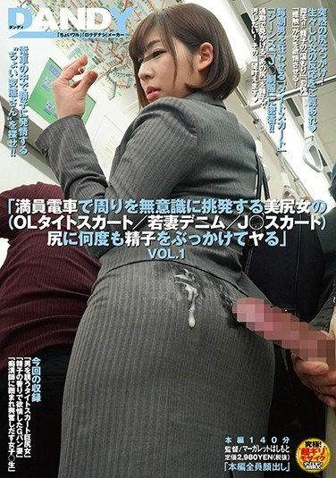 "DANDY-662 ""This Woman With A Beautiful Ass (An Office Lady In A Tight Skirt/A Young Wife In Denim/A J* In A Skirt) Is Unconsciously Tempting Everyone Around Her On This Crowded Train, So We're Gonna Bukkake Our Cum Into Her Ass, Over And Over And Over Again"" vol. 1"