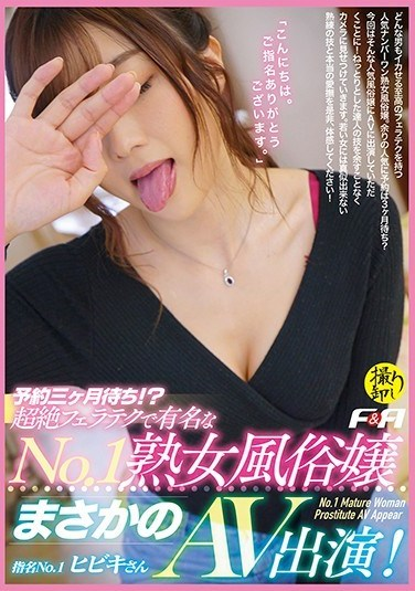 FAA-312 Wait Three Months For Booking! ?NO.1 Mature Woman Sex Celebrity Famous For Transcendence Blow Tech, Rainy Day AV Appearance!