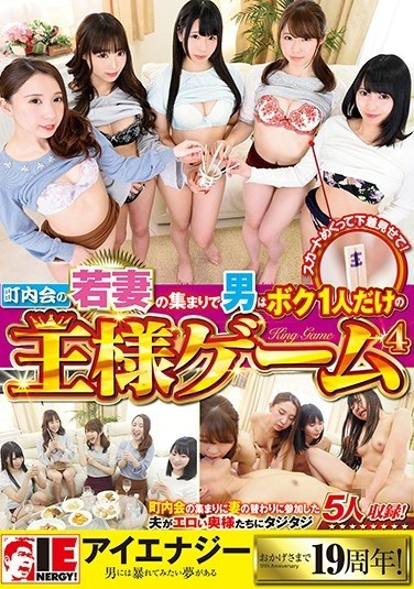 IENF-013 A Game of Truth or Dare Between Me and a Bunch of Local Young Wives 4