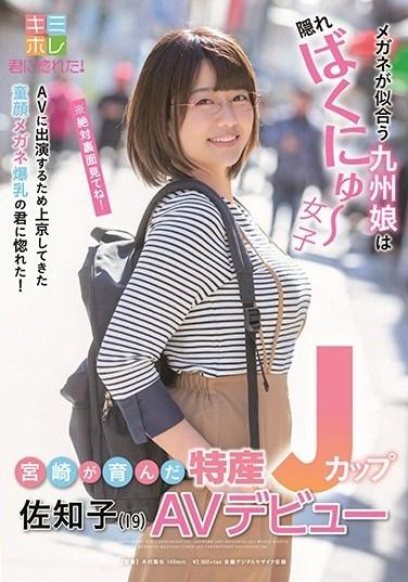 KMHR-064 Special Home Grown J Cups From Miyazaki Sawako (19) Porn Star Debut