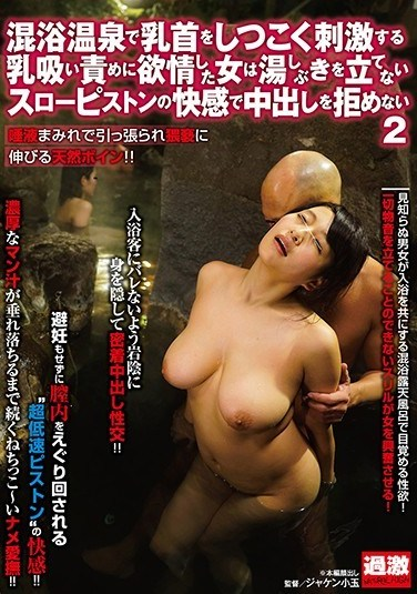NHDTB-268 When Women Get Their Nipples Relentlessly Stimulated By Men Who Suck And Slurp On Their Tits At A Coed-Bathing Hot Springs Bath, They Won't Refuse The Slow Piston Pumping Pleasure Of Creampie Sex 2