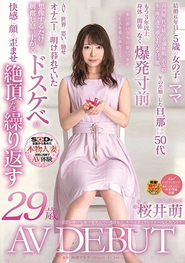 SDNM-205 He Smiles With A Bald Face Somewhere, But Is It Really Skeptical Than Anyone Else? Ryo Sakurai 29 Years Old AV DEBUT