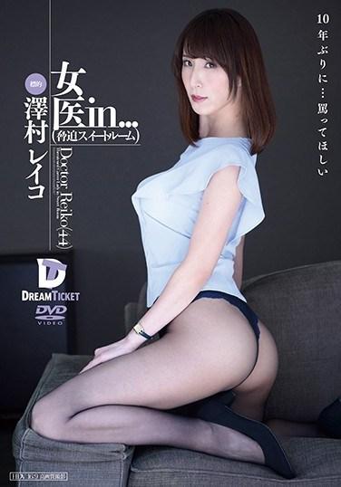 VDD-150 Female Doctor In … [Intimidation Suite Room] Sawamura Reiko