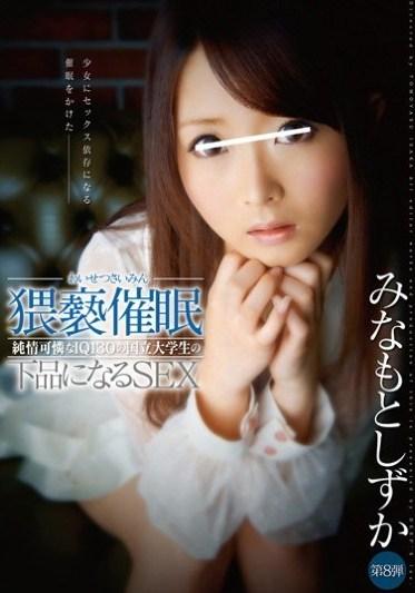 DVDES-498 Shizuka Minamoto Eighth Bullet National University Students IQ130 Pretty Naive! SEX Hypnosis Become Vulgar Obscenity