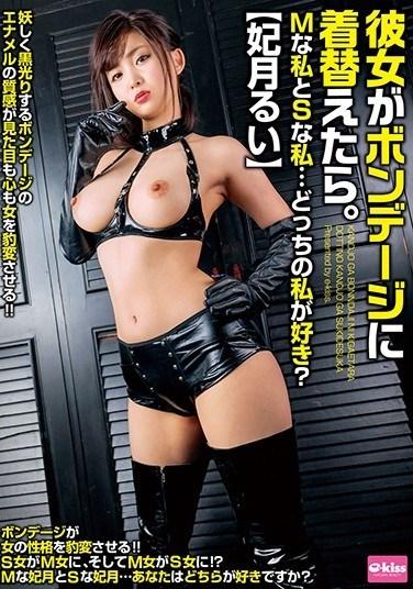 EKDV-583 My Girlfriend Got Changed Into Bondage, But Am I More Of A Sadist Or Masochist? Rui Hizuki