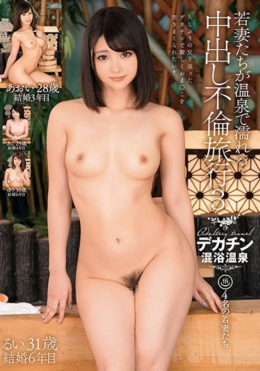 MADM-113 Big Cock Mixed Bathing Hot Spring Young Wives Get Wet In Hot Spring … Creampie Adultery Trip 3