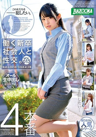 BAZX-193 Sex With A Hard-Working Newly Graduated Business Woman vol. 013