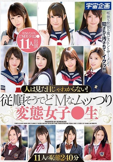 MDTM-525 You Can't Tell A Book By Its Cover! The Shame Of 11 Perverted Sch**lgirls Who Appear Innocent And Clean, But In Reality Are Secretly Maso Bitches 240 Minutes