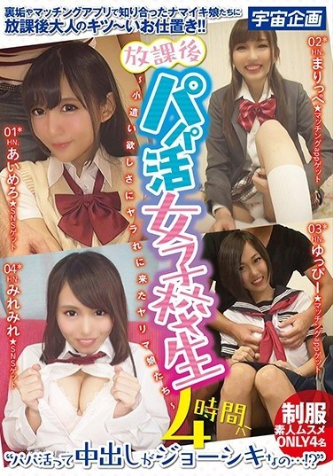 MDTM-536 Schoolgirls Trying To Get Pregnant After Class: Horny Girls Fucking For Their Allowance