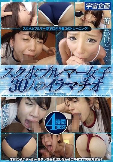 MDTM-534 Sukumizu Buruma-Deep Throating 4 Hours BEST Of 30 Women