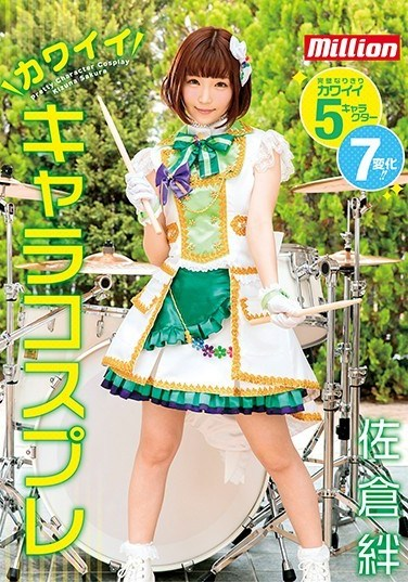 MKMP-279 Atsushi Sakura Kawaii Cosplay