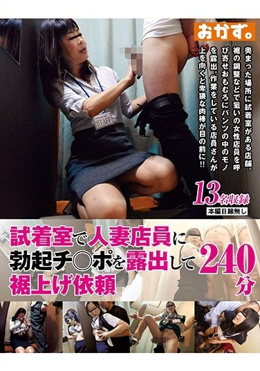 OKAX-510 I Showed A Female Shop Clerk My Boner In The Fitting Room And Asked Her To Hem My Pants. 240 Minutes