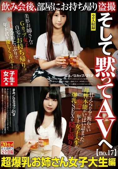 AKID-048 Girls' College Student Limited Drinking Party, Take It Home And Take Voyeur And Silence To AV 17 No.17 Super Big Breasts Sister Female College Student / Haruka Hara / G Cup / 21 Years Old / G Cup / 21 Years Old
