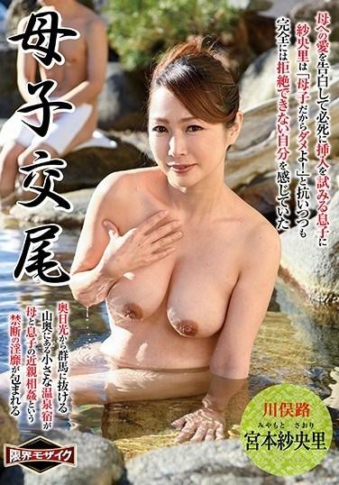 BKD-216 Mother/Child Fucking [Road To Kawamata] Saori Miyamoto