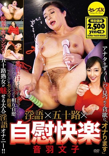 "CEAD-269 Dirty Talk x 50s x Masturbation Ecstasy ""Getting Off"" While Looking Lustily At You The Whole Time Fumiko Otowa"