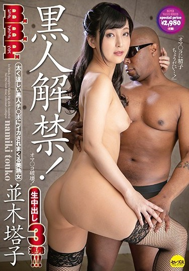 CESD-779 Black Ban!BBP (Big · Black · Penis) Beautiful Mature Woman Toko Namiki Who Comes To Squid In Thick Lonesome Black Ji ○ Port