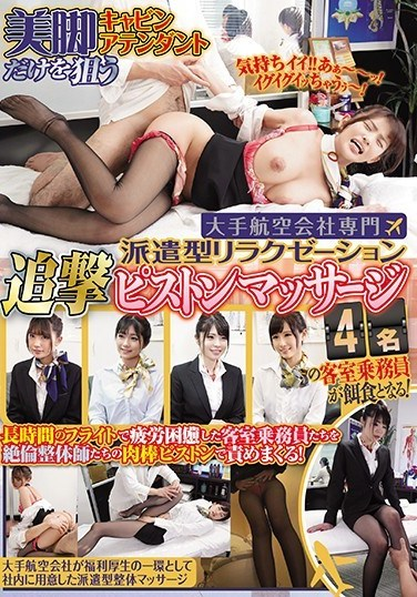 CLUB-565 Major Airline Specialists Who Aim At Only A Beautiful Leg Cabin Attendant Pursuit Piston Massage