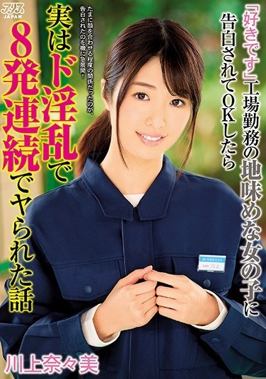 """DVAJ-395 """"I Like You"""" A Plain-looking Girl At The Plant Where I Work Confessed To Me, And Once I Said OK, She Was Actually A Slut And We Fucked For 8 Cumshots Nanami Kawakami"""