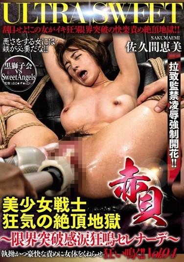 GMEN-007 Ultra Sweet Shellfish Beautiful Female Fighter Crazy Climax Hell Limit Breaking Crying Serenade Emi Sakuma