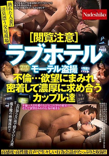 NASH-082 Advisory Warning Cheating Couples Caught On Hidden Cameras At Love Hotels…Lusty Couples Suck And Fuck