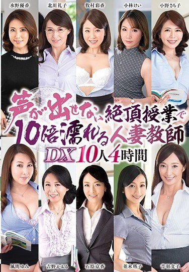 IQQQX-01 A Married Female Teacher Gets 10 Times Wetter Than Usual During A Silent Orgasmic Lesson. 10 Women, 4 Hours