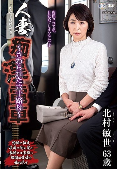 IRO-38 The Married Woman Molester's Train – A Groped Sixty-Something Mother – Toshiyo Kitamura