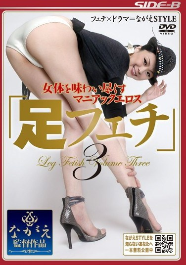 """NSPS-148 The Maniac Eros Of Of Devouring A Female Body """"Foot Fetish"""" 3"""