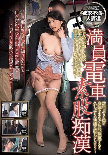 GOJU-105 The Crowded Train Raw Crotch Pervert Perverts The Body In A Man For The First Time In A Few Years, I Feel Resistance To A Pleasant Feeling After A Long Time … To The End, I Can Not Stand Anymore If I Continue To Rub The Ma ○ Co In Hot And Hard Thick Ji ○ Port!