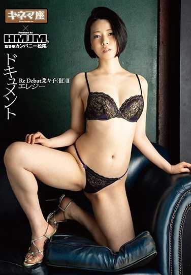 KNMD-022 The Documentary Re-Debut Nanako (Not Her Real Name) 2 Elegy