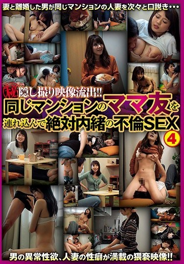 DIPO-069 Secretly Filmed Videos Leaked!! Secret Adulterous Sex With Moms Who Live In The Same Apartment Building 4