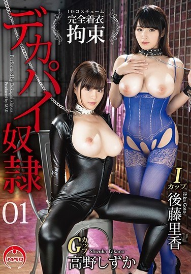 TKI-102 Completely Clothed Tied Up Sex A Sex Slave With Huge Tits 01 This Meaty Sex Slave Is Getting Her Big Tits Mashed And Fondled And Jiggled As Her Lust Explodes