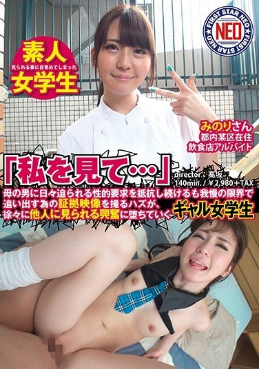 """FNEO-028 """"Watch Me…"""" Gal Schoolgirl Meant To Shoot A Video As Proof Of How Far She Could Resist Her Mom's Boyfriend's Advances And Throw Him Out, But Starts Getting Excited By Being Watched By Others Minori Kotani"""