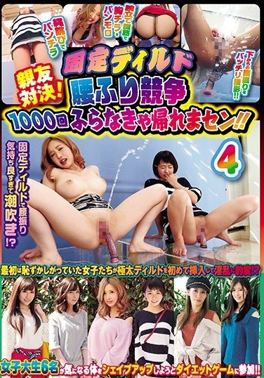 HJMO-406 Best Friends Face Off! Fixed Dildo Hip Grinding Contest, They Can't Go Home Until They Grind 1000 Times!! 4